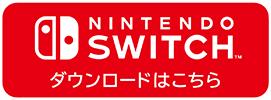 nintendo switch ダウンロードはこちら